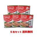 【送料無料】ポークランチョンミート♪ミッドランド缶詰 5缶セットスパムと並ぶ人気のポーク 2セット以上でオマケ付き!