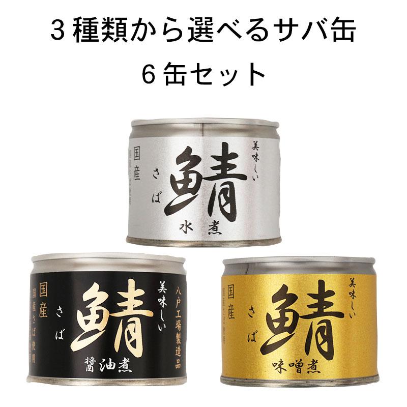 【さば缶】!人気3種類から選べるお得なサバ缶!国産鯖使用 6缶セット|缶詰|