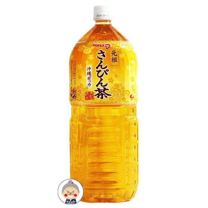 同梱用に 沖縄のお茶と言えば「さんぴん茶」【沖縄ポッカ】ジャスミン茶 ※送料無料商品と同梱で送料無料になります。 お茶 