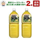 シークワーサー 原液 オキハム 2L 2本入り【送料無料】沖縄県産のシークヮーサー100%使用 青切りシークワーサー ノビレチン ジュース 業務用サイズでお得です。|シークワーサー 2本|