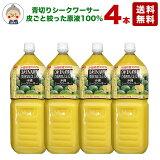 シークワーサー 原液 オキハム 2Lの4本入り ジュース【送料無料】沖縄県産 シークヮーサー 青切り 100% シークヮサー ノビレチン 業務用サイズでお得です。|シークワーサー 4本|