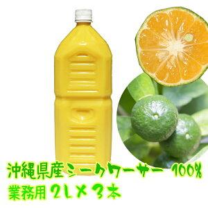 シークワーサー 2Lの3本入り原液【送料無料】沖縄県産のシークヮーサー100%使用 ノビレチン 業務用サイズでお得です。|ジュース|