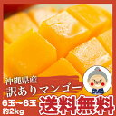 訳あり 沖縄産 マンゴー♪5-8玉 2kgセット 送料無料【