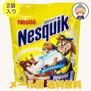 【ココア】ネスレ ネスクイックココア 2袋入り メール便送料無料 調整ココア 粉末ココア|飲料用ココア|