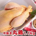 チキン 丸鶏 丸ごと1羽 ホールチキン(中抜き) 1.1kg...