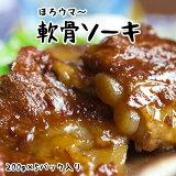 軟骨ソーキ煮 (200g×5パック) 送料無料 沖縄では豚の角煮(ラフテー)よりも人気の豚料理!トロットロに煮込まれたコラーゲンたっぷりのお料理。ソーキそばやソーキ丼としても大活躍! |惣菜 |