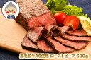 ローストビーフ 490〜510g 沖縄県産 黒毛和牛 A5 牛肉 特上 霜降り ギフト 贈答 お歳暮 ホームパーティー |ローストビーフ|