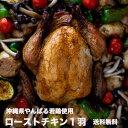 ローストチキン【送料無料】県産若鶏使用!丸鶏 丸ごと1羽 鶏...