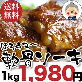 軟骨ソーキ煮 1kg(200g×5パック) 沖縄では豚の角煮(ラフテー)よりも人気の豚料理!トロットロに煮込まれたコラーゲンたっぷりのお料理。ソーキそばやソーキ丼としても大活躍! |惣菜 |
