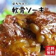 軟骨ソーキ煮 (200g×3パック) 沖縄では豚の角煮(ラフテー)よりも人気の豚料理!トロットロに煮込まれたコラーゲンたっぷりのお料理。ソーキそばやソーキ丼としても大活躍! |惣菜 |