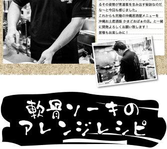 軟骨ソーキ煮200g×3パックで計600g沖縄では豚の角煮(ラフテー)よりも人気の豚料理!トロットロに煮込まれたコラーゲンたっぷりのお料理。ソーキそばやソーキ丼としても大活躍!