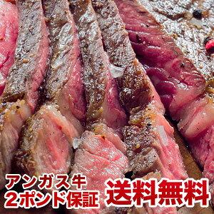 \送料無料/1ポンド越えの楽天最大級ステーキ!2枚セット合計2ポンド以上保証の大ボリュームチャックアイロールアンガスビーフ