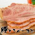 豚とろベーコン ブロック 1kg以上!【送料無料】ベ‐コン ベーコン べ−コン お弁当やおかず、おつまみに大活躍 ジューシーさがたまらない♪トントロベーコン【1kg以上】メガ盛り |ベーコン |