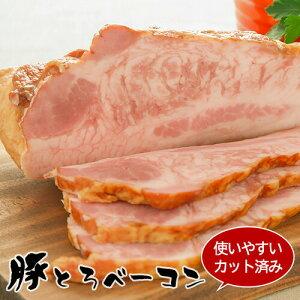 売り切れ前にどうぞ!3.2秒に1kg売れたベーコン!【送料無料】ジューシーな豚とろ部分を使った...
