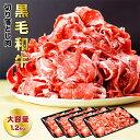 経産牛 切り落とし 1.2kg(1200g) 大容量 黒毛和牛 牛肉 沖縄県産 訳あり 赤身肉が好きな方へ ちょっと贅沢なお肉 人気のメガ盛り 大盛り まとめ買い 複数買いでオマケつき 鍋 パーティー 特別な日 精肉 1.2kg 