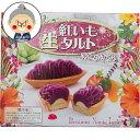 【沖縄土産】お菓子ポルシェ 紅いも 生タルト 6個入り 冷凍便 生菓子  その1