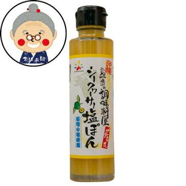 シークァーサー塩ぽん 150ml 島一番 赤マルソウ |ポン酢 |