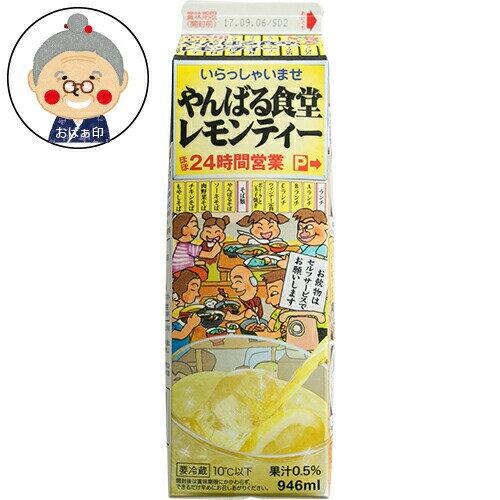 沖縄明治乳業『やんばる食堂レモンティー』