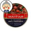 メイフェア(MAYFAIR) ビーフ&ベジタブル 325g メイフェーア |缶詰 |