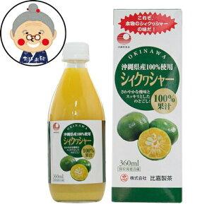 シークワーサー 100% 果汁 沖縄県産 シークヮーサー360ml ノビレチンたっぷり シィクヮシャー シークワサー ジュース カクテル お土産 ジュース  