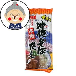 同梱用にどうぞ 沖縄そば スープの素【沖縄そば】そばだし(スープの素) 4パック マルタケ