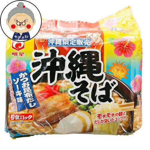 麺類, 沖縄そば  5
