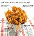 ツイスターポテト 4,5kg メガ盛り【送料無料】沖縄を思い出す 旅の味 スパイシーなポテトが自宅で食べられる!ピリッとクセになるフライドポテトです!メガ盛り4,5kg クルンっとしたポテトフライ |冷凍ポテト| 2