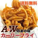 カーリーフライ 1kgスパイシーなフライドポテトカーリーフライ 1kg 【送料無料】あの沖縄の味A&...