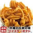 ツイスターポテト 1kg 【送料無料】あの沖縄の味 カーリーなフライドポテトが自宅で食べられる!スパイシーなフレンチフライ!ピリッとクセになるフライドポテトです!メガ盛り1kg