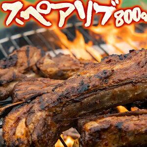 スペアリブ800g送料無料!肉付きたっぷり骨付き肉バーベキューホームパーティーBBQに!味付け・調理済みなので湯煎でOK!バ−ベキュ−で焼いたら香ばしさアップ♪ゴールデンウィーク・GW・夏休みの家族イベントにもオススメ!骨つき旨みたっぷり スペアリブ 