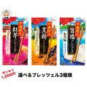 【プレッツェル】 3箱入り 沖縄限定味 黒糖・紅芋・石垣の塩の3種類からお選び下さい。メール便送料無料!