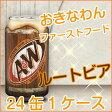 ルートビア 炭酸飲料(1ケース24缶入り)送料無料 a&w ROOT BEER A&W お試し(ソフトドリンク・缶ジュース |ジュース |