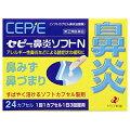 【第(2)類医薬品】セピー鼻炎ソフトN24カプセル【お一人様1点まで】