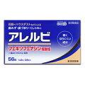 【第2類医薬品】皇漢堂製薬アレルビ56錠(1日2回/28日分)