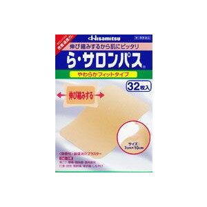 ら・サロンパス 32枚入 (湿布薬)(第3類医薬品)