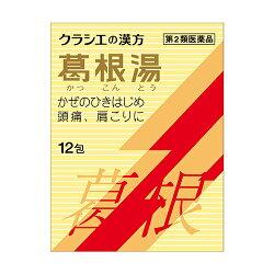 【第2類医薬品】クラシエカンポウ専科葛根湯かっこんとう12包