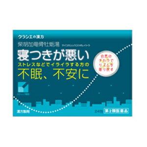 【第2類医薬品】クラシエの漢方 柴胡加竜骨牡蛎湯 さいこかりゅうこつぼれいとう 24包