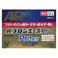 【第(2)類医薬品】大正製薬パブロンエースPro微粒12包(4日分)