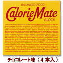 カロリーメイト ブロック(チョコレート味) 4本入(1箱)×10個 1