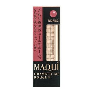 資生堂 マキアージュ ドラマティックルージュP RD582 ファーストハイヒール (口紅)