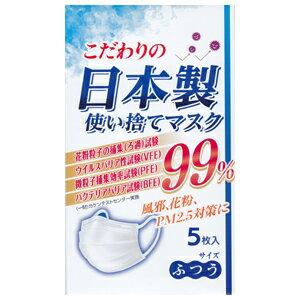 ミンラック こだわりの日本製 使い捨てマスク 5枚入 ふつうサイズ