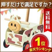 アイムトイ おもちゃ ウォーカー ライドカウ プレゼント 赤ちゃん ベビーウォーカー