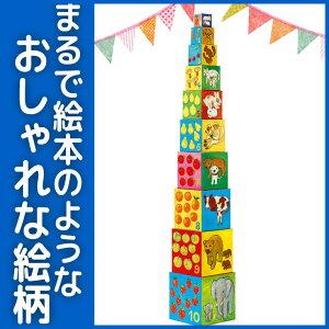マイフレンドブロックス おもちゃ ブロック オモチャ 赤ちゃん プレゼント スタッキングトイ キューブ エデュテ