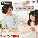 積み木 木製忍者 12ピース | 誕生日 男 おもちゃ 木のおもちゃ 知育玩具 女 子供 プレ……