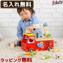 名入れ無料 知育玩具 木のおもちゃ アクティブ消防車 アイム...