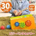 知育玩具 木のおもちゃ ビジーベンチ&タワー アイムトイ |...