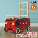 【Im TOYアイムトイの知育玩具】ウォーカー&ライド消防車...