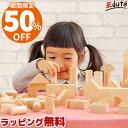 知育玩具 木のおもちゃ クリエイティブブロックス ナチュラル100ピース アイムトイ | 誕生日 1歳 男 子供 室内 遊び おもちゃ 3歳 誕生日プレゼント 男の子 女 2歳 女の子 赤ちゃん 1歳半 積み木 つみき 一歳 出産祝い ブロック 積木 知育 木製 こども 家 保育 知育おもちゃ