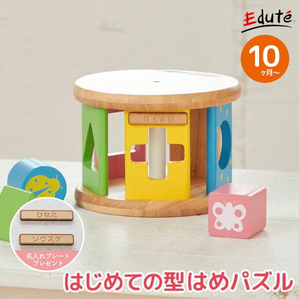 名入れ木のおもちゃ誕生日KOROKOROパズルエデュテ|1歳男子供室内遊びおもちゃ女誕生日プレゼント男の子知育玩具赤ちゃん女の子