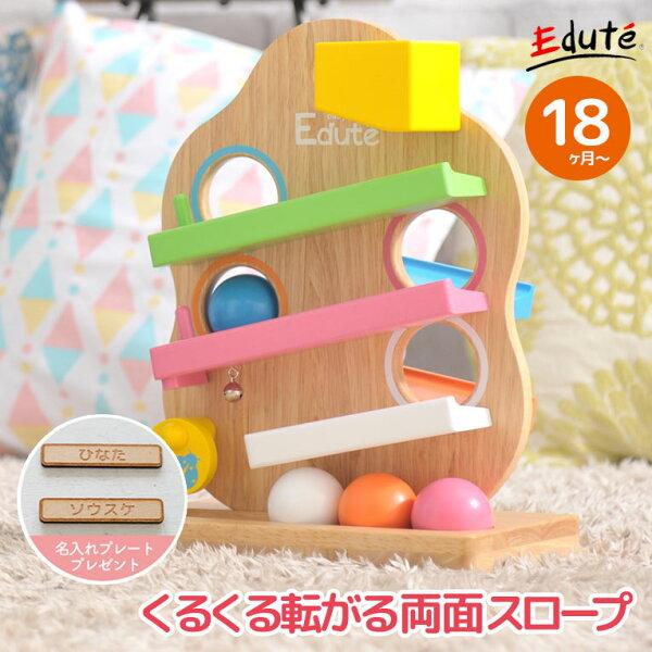 名入れ木のおもちゃ誕生日TREEスロープエデュテ 1歳男子供室内遊びおもちゃ誕生日プレゼント男の子女2歳知育玩具女の子赤ちゃん1